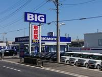 ビッグモーター 名古屋北店