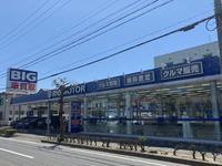 ビッグモーター 西尾店