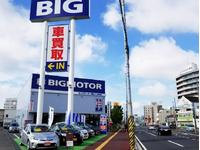 ビッグモーター 岡山十日市店