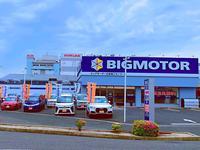 ビッグモーター 広島商工センター店