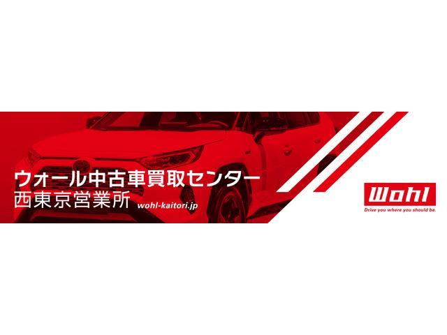 ウォ―ル中古車買取センター・西東京営業所