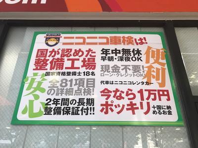 あなたの街で一番安い車検を目指します!