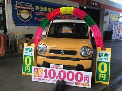 月々1万円~新車が乗れます!