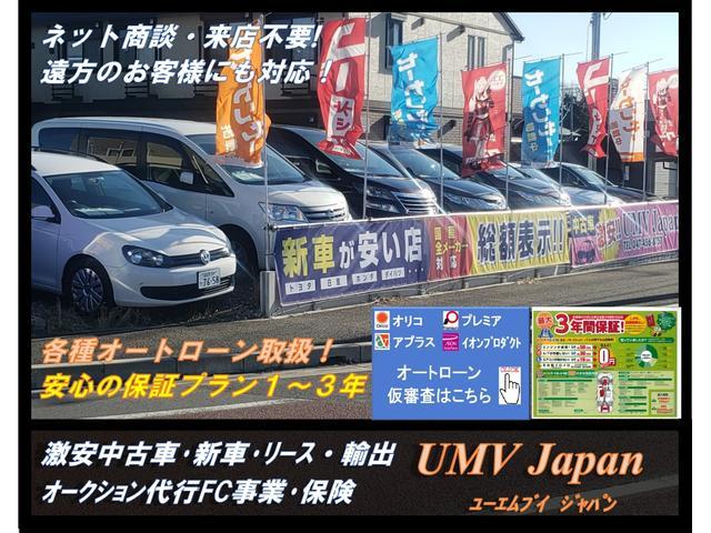 UMV Japan八千代緑が丘店(2枚目)