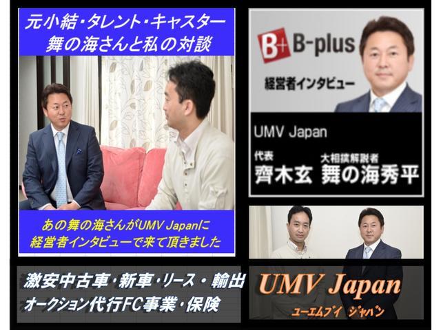 UMV Japan八千代緑が丘店(3枚目)