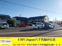 UMV Japan八千代緑が丘店