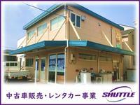 shuttle(シャトル)