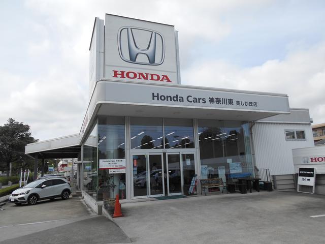 Honda Cars神奈川東 美しが丘店(1枚目)