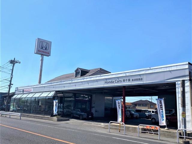 (株)ホンダカーズ南千葉 長須賀西店