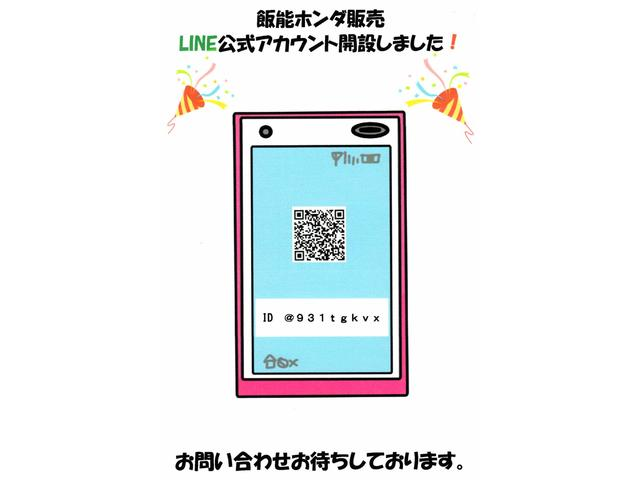 LINEサービス
