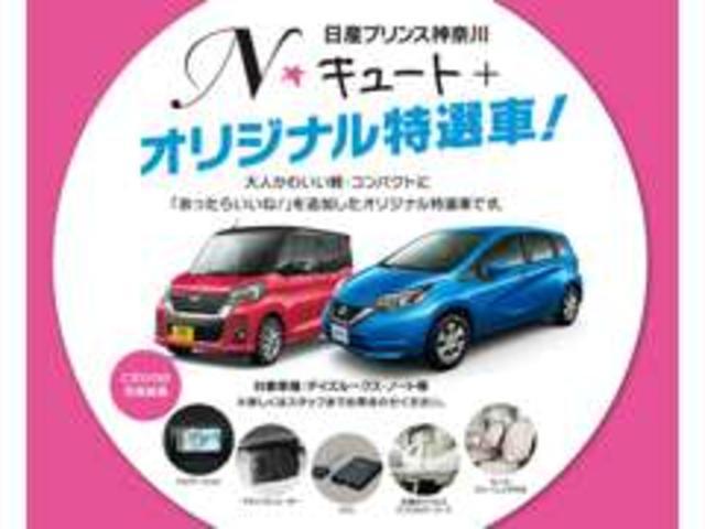 日産プリンス神奈川販売(株) U-Cars平塚田村店(6枚目)