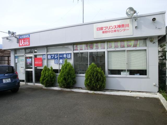 日産プリンス神奈川販売(株) U-Cars秦野店(1枚目)
