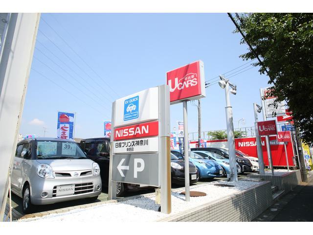 日産プリンス神奈川販売(株) U-Cars秦野店(3枚目)