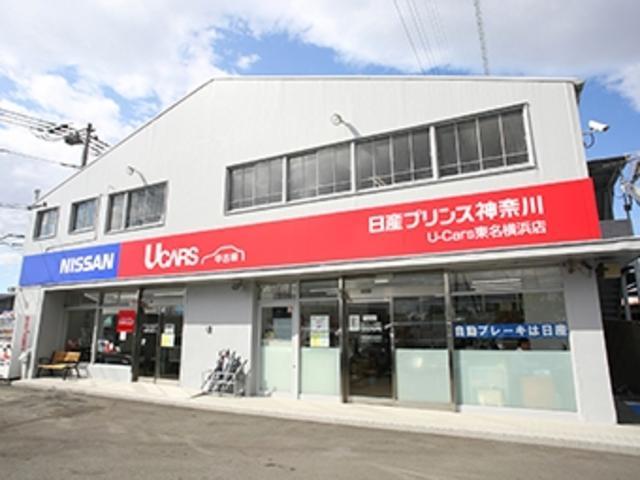 日産プリンス神奈川販売(株) U-Cars東名横浜店(5枚目)