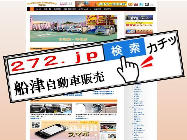 Gooネットに載せきれない【在庫情報】【オプション】がホームページに!【  272.jp  】で検索