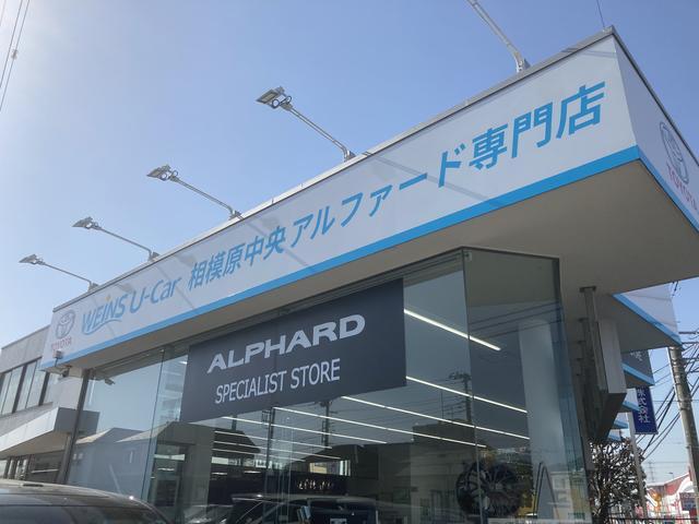 横浜トヨペット(株) 相模原中央U-Carセンター アルファード専門店