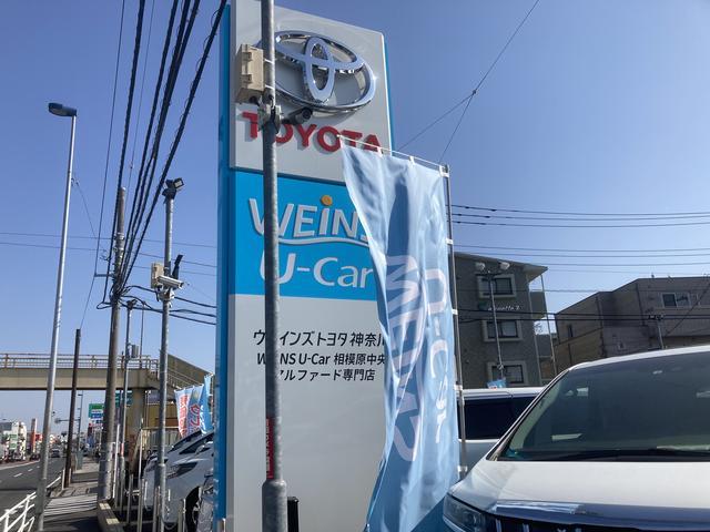 横浜トヨペット(株) 相模原中央U-Carセンター アルファード専門店(5枚目)