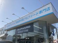 横浜トヨペット(株) 相模原中央U−Carセンター アルファード専門店