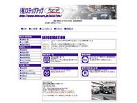 http://www.infocars.jp/ucar/ste/