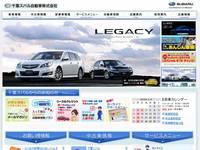 千葉スバル自動車株式会社 カースポットウィング成田