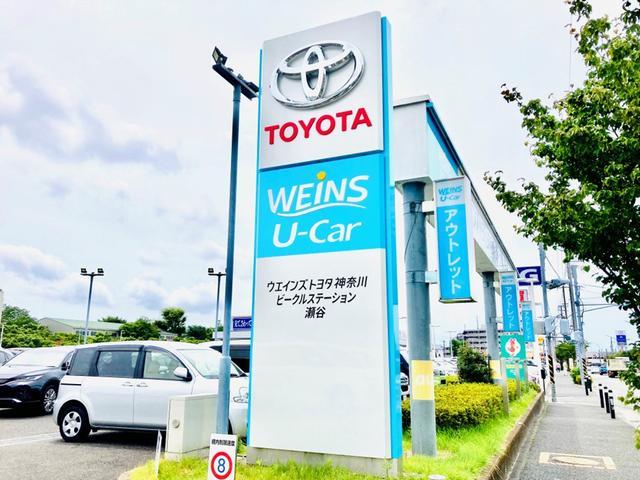 横浜トヨペット(株) ビークルステーション瀬谷(3枚目)