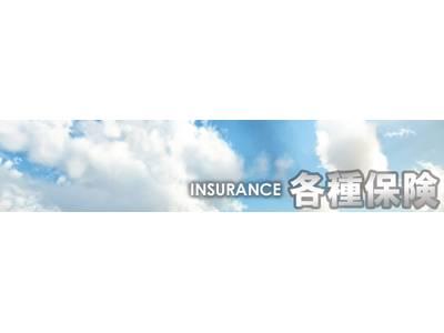 自動車保険から、生命保険・がん保険など