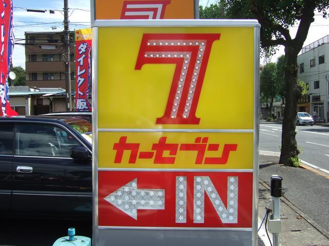 カーセブン宮崎台店(2枚目)