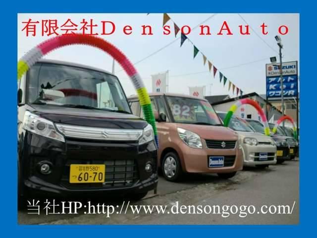 (有)Denson Auto 白井本店