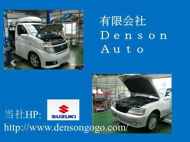 (有)Denson Auto 白井本店(3枚目)