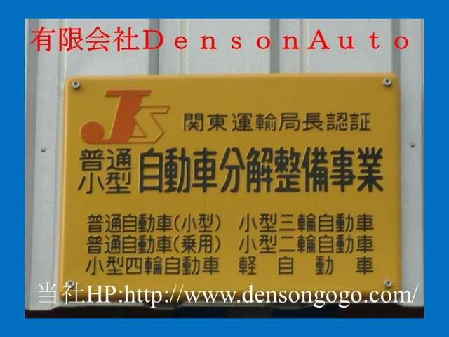(有)Denson Auto 白井本店(5枚目)