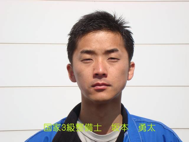 カーライフアドバイザー:坂本 勇太