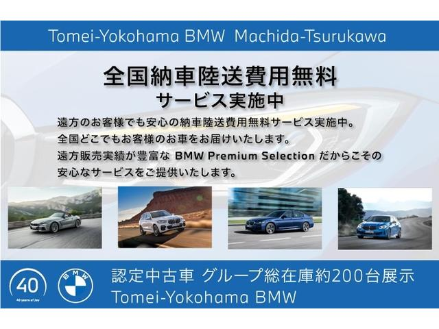 Tomei-Yokohama BMW BMW Premium Selection 町田鶴川(1枚目)