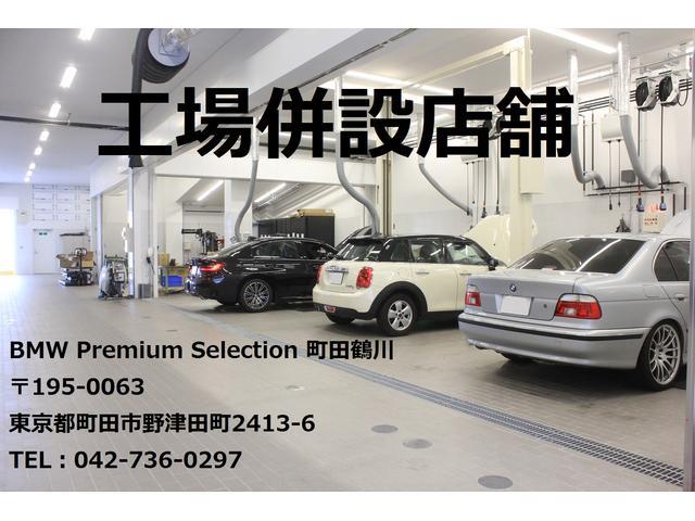 Tomei-Yokohama BMW BMW Premium Selection 町田鶴川(2枚目)