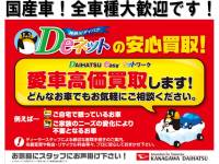 神奈川ダイハツ販売のクルマ買取『Deネット』