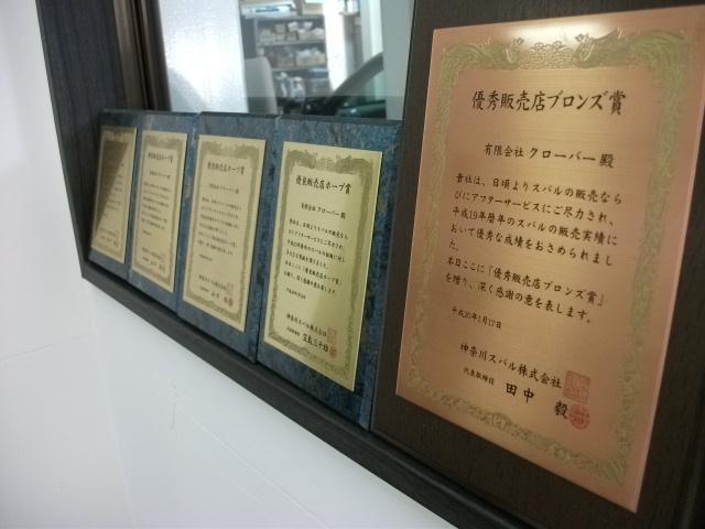毎年アフター面と技術面も評価いただき数々の表彰をいただきました。