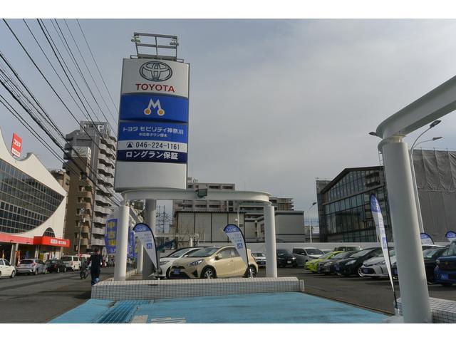 トヨタモビリティ神奈川 中古車タウン厚木