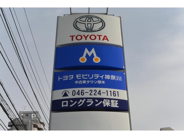 トヨタモビリティ神奈川 中古車タウン厚木(0枚目)