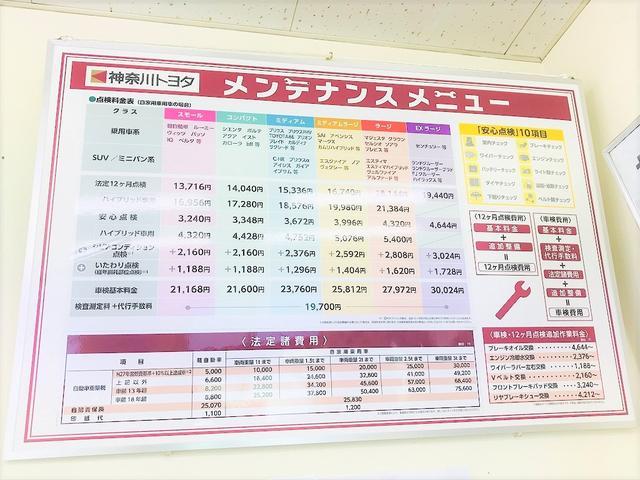 トヨタモビリティ神奈川 中古車タウン厚木(2枚目)