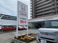 Honda Cars神奈川東 U-Select鶴見
