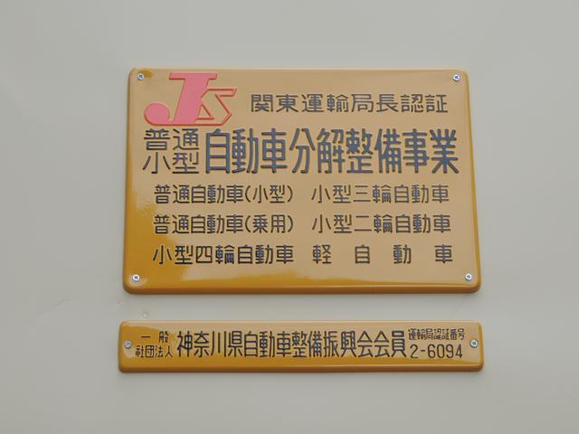 当社は、運輸局より許可を頂いた『認証工場』となっております。