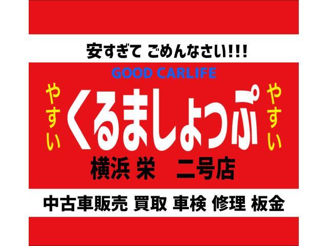 くるましょっぷ横浜栄店