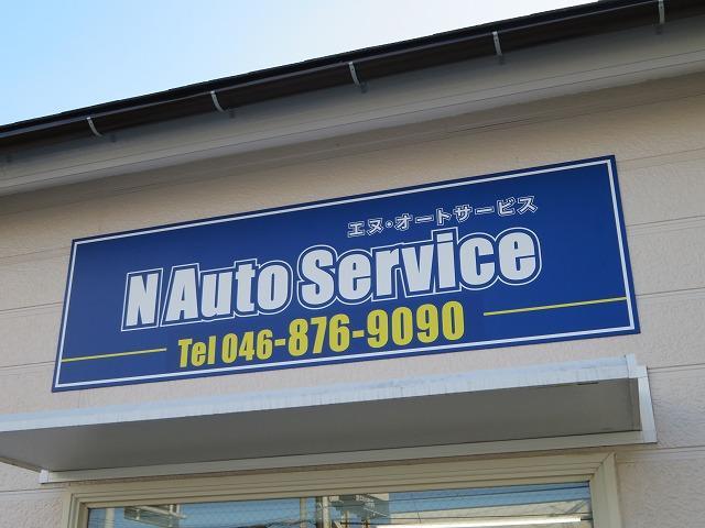 N Auto Service武山店 【エヌオートサービス】 (2枚目)
