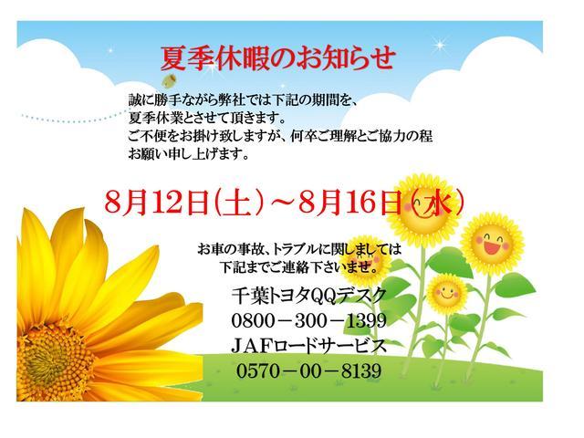 千葉トヨタ自動車(株)アレス穴川店(1枚目)
