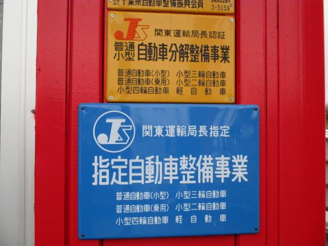 陸運局指定工場です!安心技術がここにある!