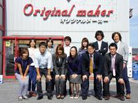 オリジナルメーカー オニキス東金田間店