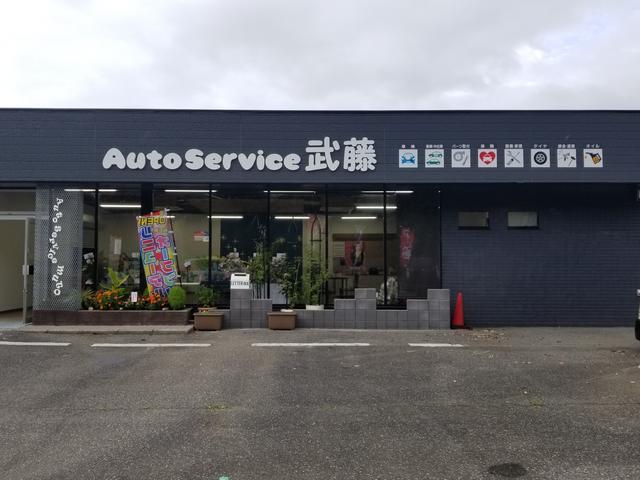 Auto Service 武藤(2枚目)