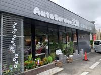 Auto Service 武藤