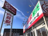 アップル 千葉北インター店