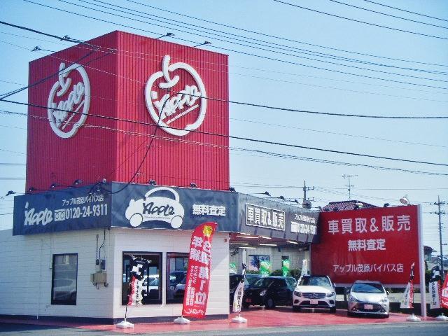 アップル 茂原バイパス店(1枚目)