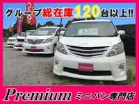 (株)プレミアム Premium ミニバン専門店